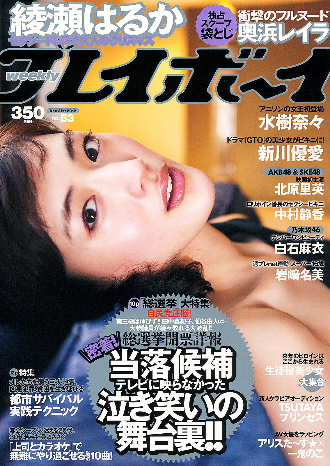 Ayase Haruka en la Weekly Playboy Magazine (2012 No.53)