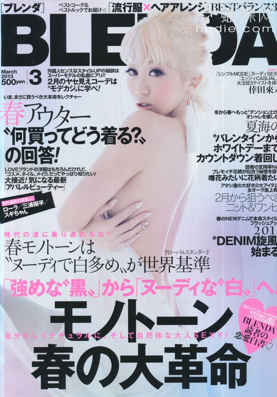 Koda Kumi en la BLENDA magazine