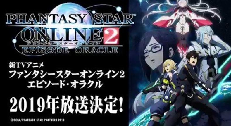 Phantasy Star Online 2 Episode Oracle TV Anime