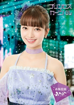 Fuwafuwa - Princess Carnival (8vo single) (1)