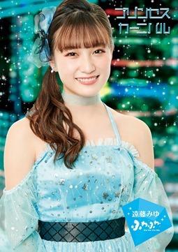 Fuwafuwa - Princess Carnival (8vo single) (2)