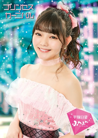Fuwafuwa - Princess Carnival (8vo single) (3)