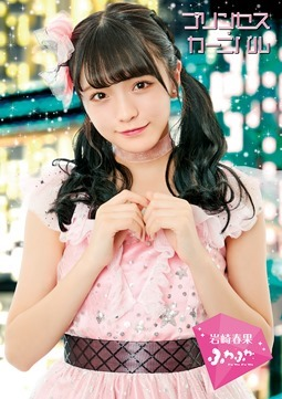Fuwafuwa - Princess Carnival (8vo single) (4)