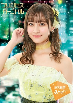 Fuwafuwa - Princess Carnival (8vo single) (5)