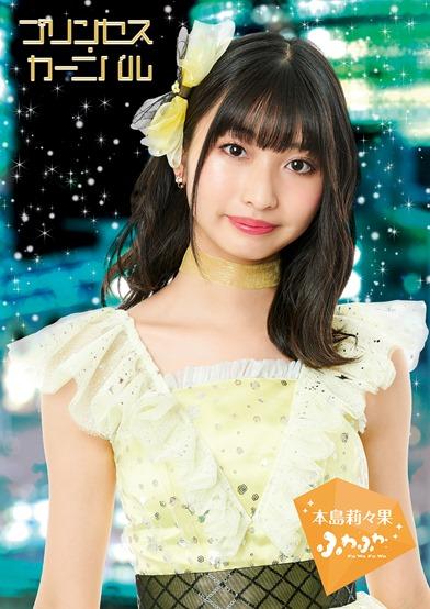 Fuwafuwa - Princess Carnival (8vo single) (6)