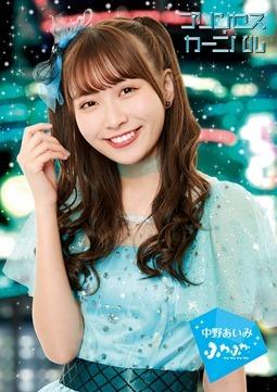 Fuwafuwa - Princess Carnival (8vo single) (7)