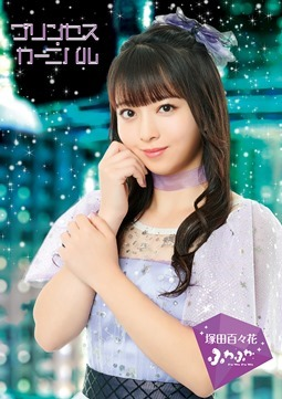 Fuwafuwa - Princess Carnival (8vo single) (8)
