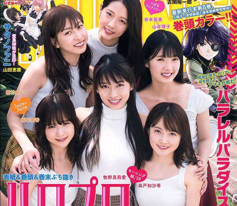 Hello! Project Gravure Jack SP, Young Magazine (2019 No.45) 001