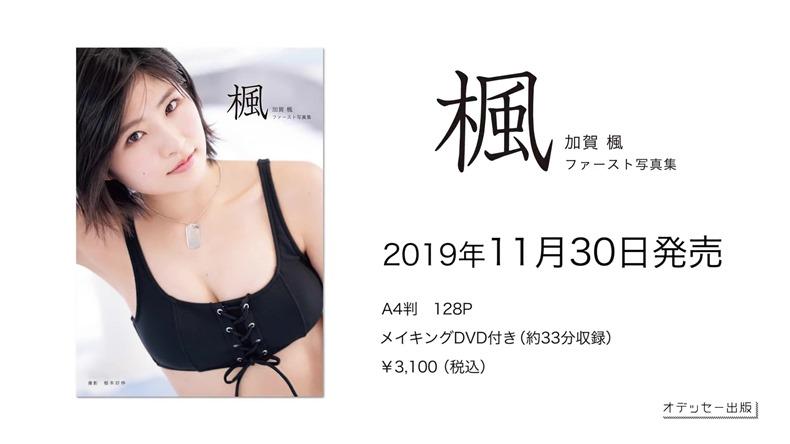 Kaga Kaede Photobook Making 014