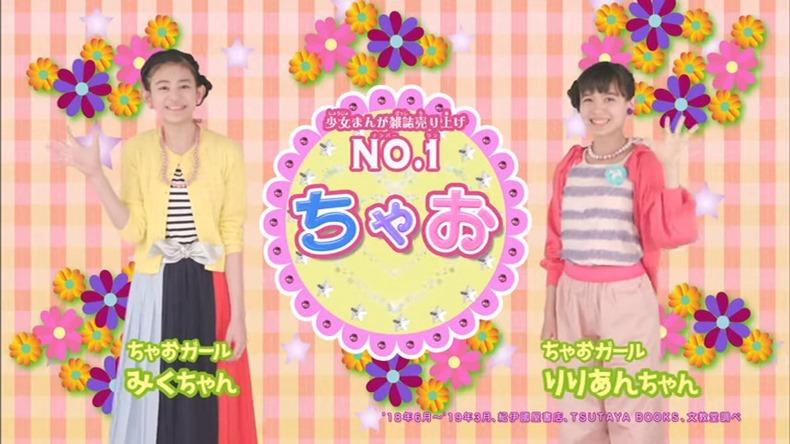 Tanaka Miku y Roy Liliane en un nuevo comercial de Ciao Magazine (mayo)
