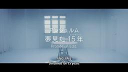 アンジュルム『夢見た 15年(フィフティーン)』(ANGERME Dreamed for 15 years])(Promotion Edit) 001