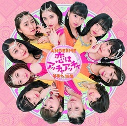 ANGERME - Koi wa Accha Accha Yumemita Fifteen (portadas) 2