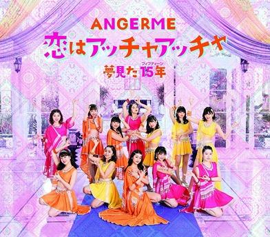 ANGERME - Koi wa Accha Accha Yumemita Fifteen (portadas) 3