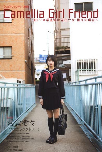 Asakura Kiki-839579