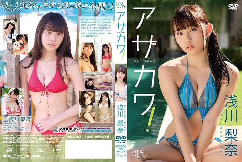 Asakawa Nana anuncia lanzamiento en Blu-ray de Azakawa! (アザカワ!)