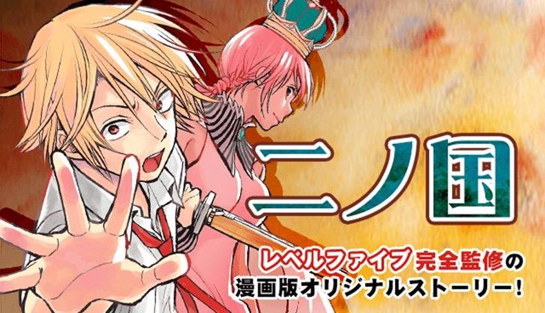 Ni no Kuni Manga