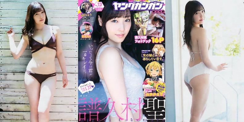 Fukumura Mizuki en la revista Young Gangan (2019 No.13)