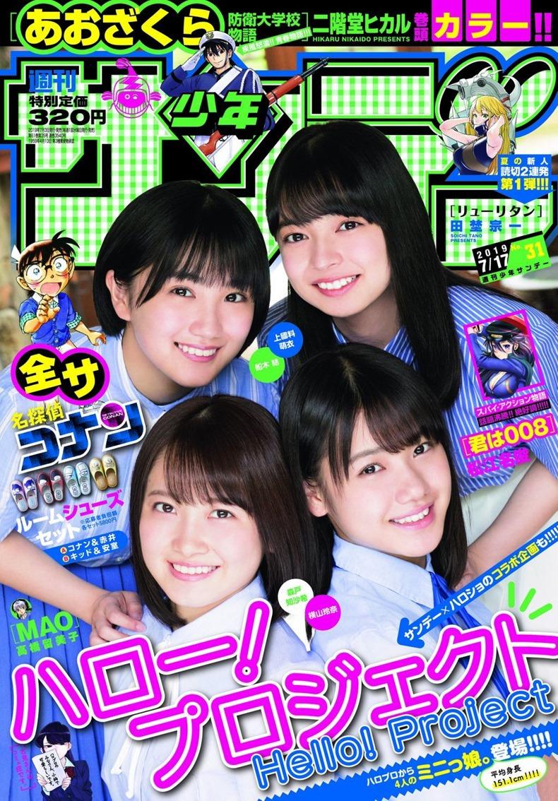 Funaki Musubu, Kamikokuryou Moe, Morito Chisaki, Yokoyama Reina-860048