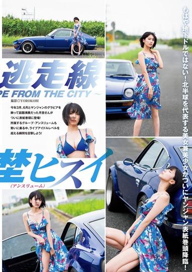 Tsukino Hisui Young Jump 2020 46 003