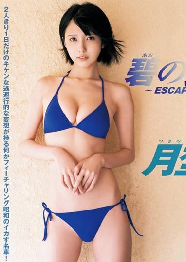 Tsukino Hisui Young Jump 2020 46 004