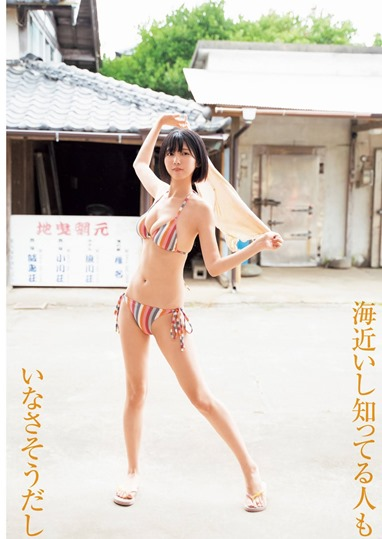 Tsukino Hisui Young Jump 2020 46 006