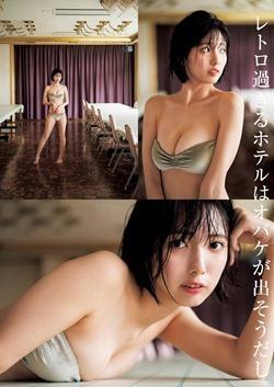 Tsukino Hisui Young Jump 2020 46 009