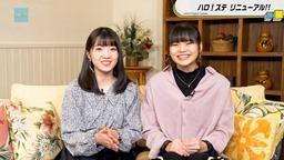 【ハロ!ステ Ep 281】モーニング娘。'19LIVE、アンジュルム 最前列特等席LIVE&最新MV公開 001