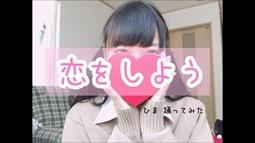Hima - Koi wo Shiyou (dance cover) 033
