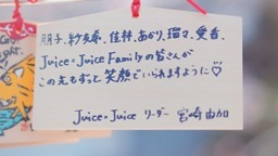"Juice=Juice『25歳永遠説』(Juice=Juice [""25 year old forever"" theory])(Promotion Edit) 057"