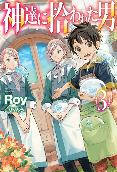 Kami-tachi ni Hirowareta Otoko Light Novel 3