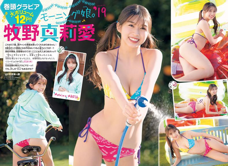 Makino Maria - Weekly Shonen Champion magazine 001