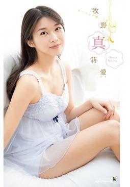 Makino Maria - Weekly Shonen Champion magazine 005