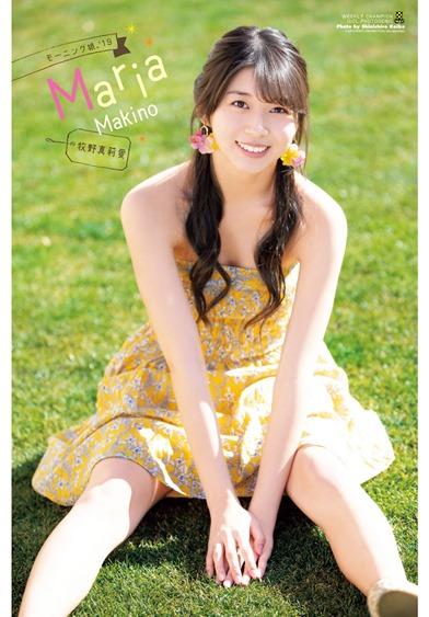 Makino Maria - Weekly Shonen Champion magazine 012