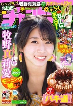 Makino Maria - Weekly Shonen Champion magazine Portada