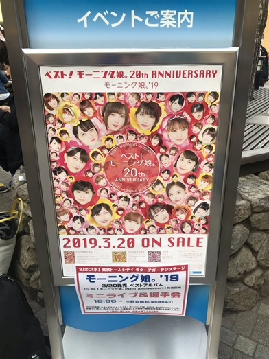 Morning Musume. '19 Best Album mini live & handshake event 004