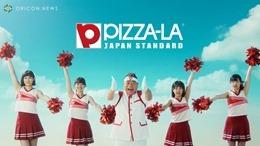 Rikako, Moe, Musubu y Reira en el nuevo comercial de PIZZA-LA (video) 003
