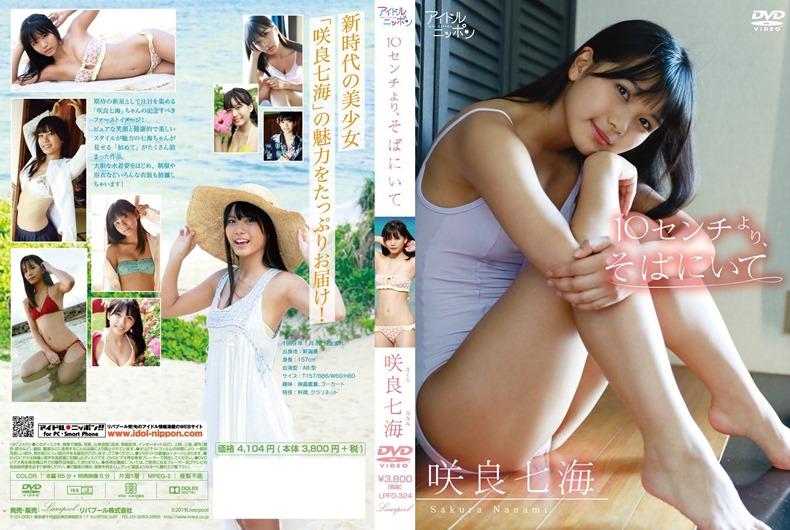 Sakura Nanami (咲良七海) 10-Senchi yori, soba ni ite