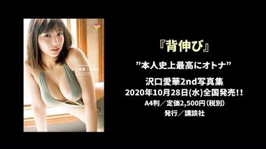 Sawaguchi Aika en la revista Young Magazine (2020 No.48, Video) 041