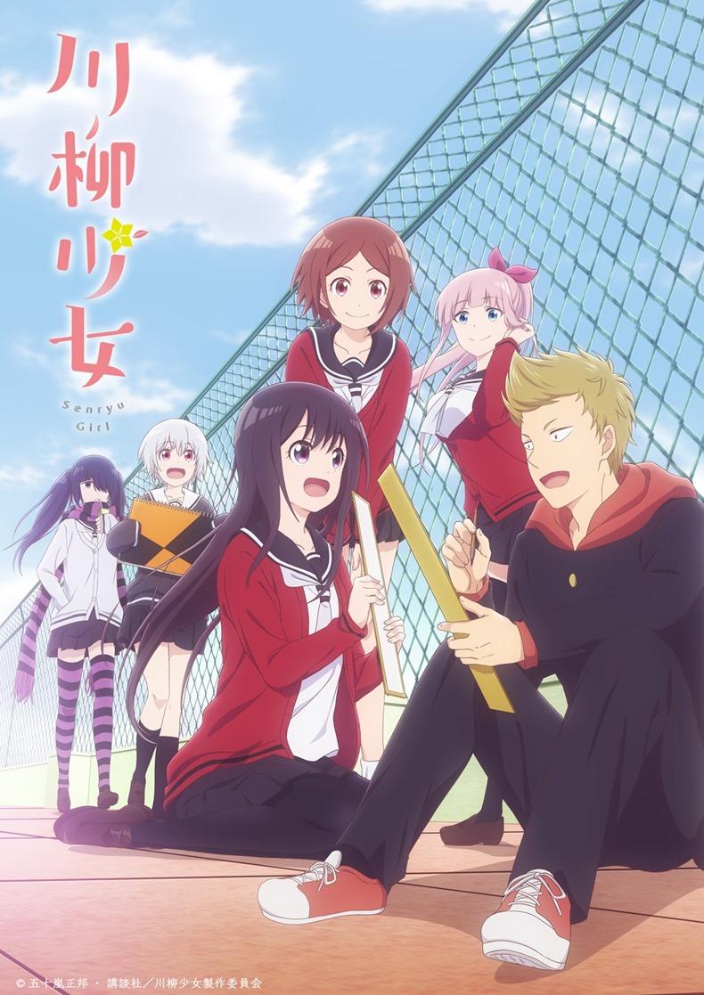 Senryū Shōjo Anime