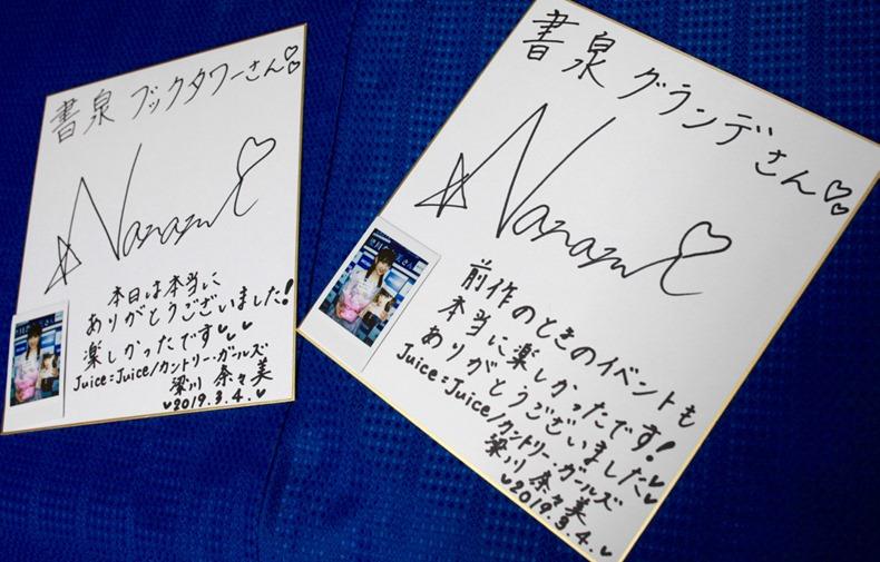Yanagawa Nanami, evento de lanzamiento para su photobook unbalance (video comentario) 002